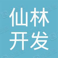 南京仙林开发投资集团有限公司