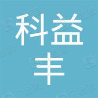 北京市科益丰生物技术发展有限公司
