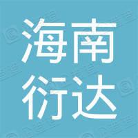 海南衍达建设工程有限公司