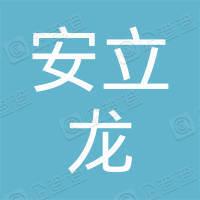 深圳市安立龙自动化科技有限公司