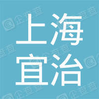 上海宜治生物科技有限公司