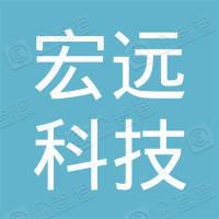 广西宏远科技图像有限公司