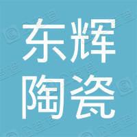 肇庆市东辉陶瓷有限公司