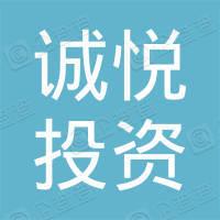 新余诚悦投资管理有限公司