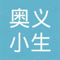 北京奥义小生科技有限公司