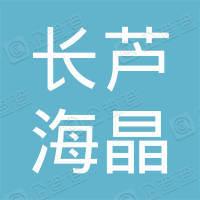 天津长芦海晶集团有限公司滨海新区第四分公司