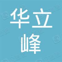 南京华立峰钢结构有限公司