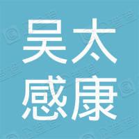 吉林省吴太感康药业有限公司