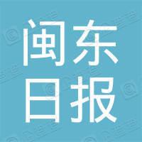 闽东日报社印刷厂