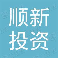 陕西顺新投资有限责任公司
