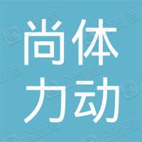 西安尚体力动体育文化传播有限公司