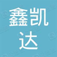 西安鑫凯达保洁服务有限公司
