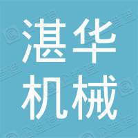 绍兴湛华机械有限公司