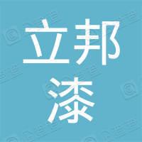 立邦漆贸易(上海)有限公司