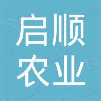宁晋县启顺农业科技有限公司