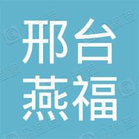 邢台燕福电子商务有限公司