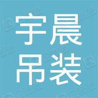 南京宇晨吊装设备有限公司