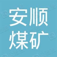 阜新安顺煤矿有限公司