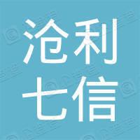 河北沧利七信贸易有限公司