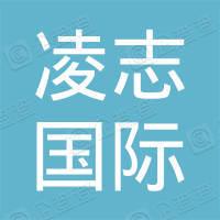 凌志(杭州)国际旅行社有限公司
