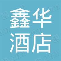 山西长治县雄山煤炭有限公司鑫华生态休闲运动馆