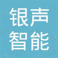 青海银声智能系统工程有限公司