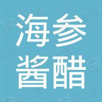 阜宁县海参酱醋厂