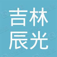 吉林省辰光商务信息服务有限公司