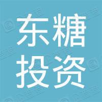 广西东糖投资有限公司