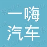 西安一嗨汽车租赁有限公司第十五分公司
