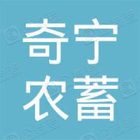 江孜县奇宁农蓄产品加工农民专业合作社拉萨分社
