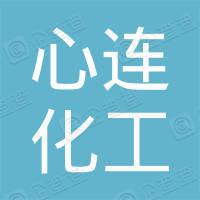惠州市心连化工有限公司