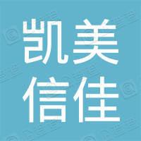 陕西凯美信佳医药科技有限公司