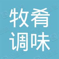 云南牧肴调味品有限公司