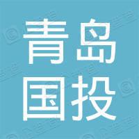 青岛国投创新股权投资基金合伙企业(有限合伙)