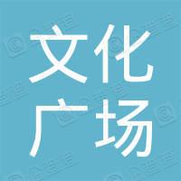 铅山县文化广场影城