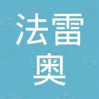 广州法雷奥发动机冷却有限公司