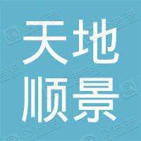 宁夏天地顺景投资管理中心(有限合伙)