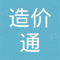 江西中建造价通信息有限公司