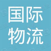 江苏连云港国际物流园投资有限公司