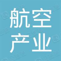 云南航空产业投资集团有限责任公司