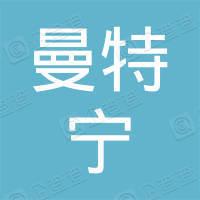 广元曼特宁企业管理有限公司