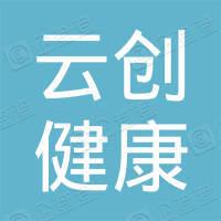 西安云创健康科技合伙企业(有限合伙)