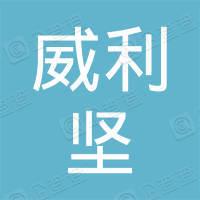 广东威利坚机械集团有限公司