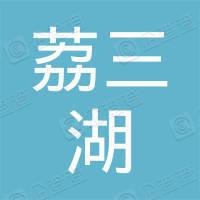 广州市荔三湖童车玩具商场有限公司
