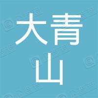 广西大青山控股集团股份有限公司