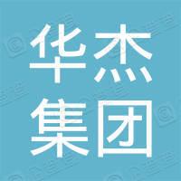 太原华杰集团实业有限公司