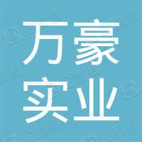 天津万豪实业集团有限公司