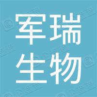 广州市军瑞生物科技有限公司