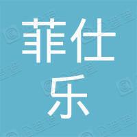 菲仕乐贸易(上海)有限公司徐汇区分公司
